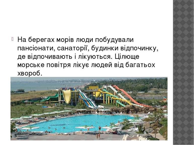 На берегах морів люди побудували пансіонати, санаторії, будинки відпочинку, д...