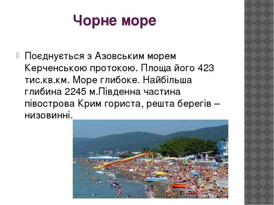 Чорне море Поєднується з Азовським морем Керченською протокою. Площа його 423...