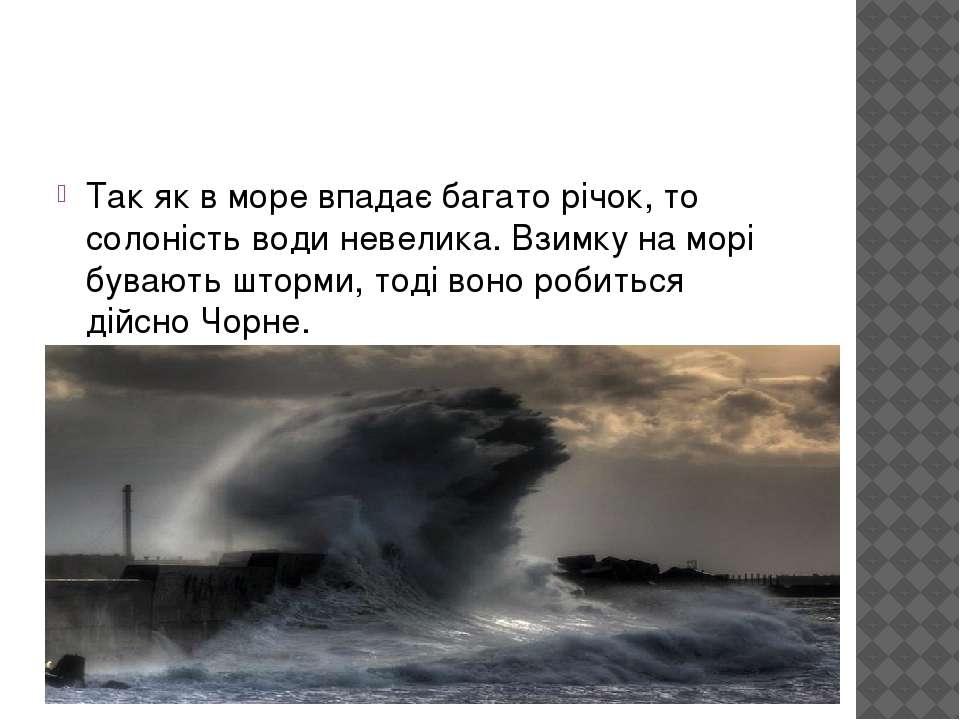 Так як в море впадає багато річок, то солоність води невелика. Взимку на морі...
