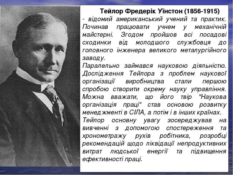 Тейлор Фредерік Уїнстон (1856-1915) - відомий американський учений та практик...
