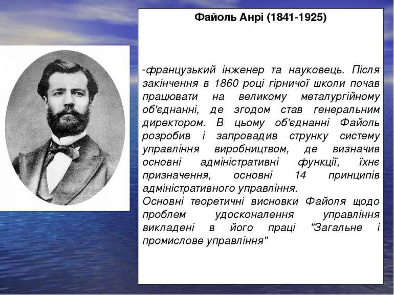 Файоль Анрі (1841-1925) французький інженер та науковець. Після закінчення в ...