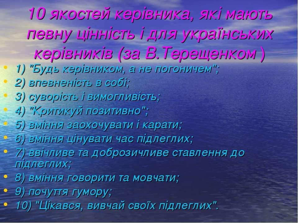 10 якостей керівника, які мають певну цінність і для українських керівників (...