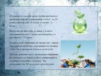 Металобрухт: сполуки заліза отруйні для багатьох організмів, швидкість розкла...