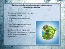 Вирішити проблему побутових відходів можливо, якщо вжити заходів: Створення с...