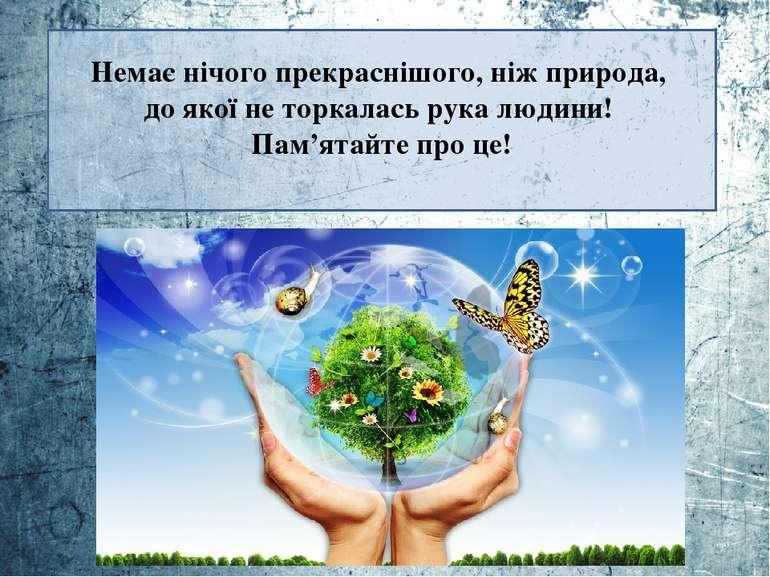 Немає нічого прекраснішого, ніж природа, до якої не торкалась рука людини! Па...