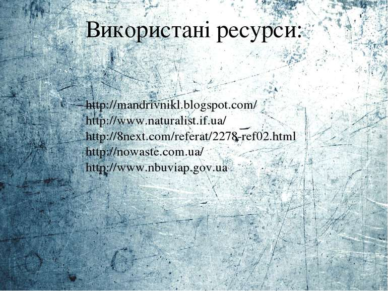 Використані ресурси: http://mandrivnikl.blogspot.com/ http://www.naturalist.i...