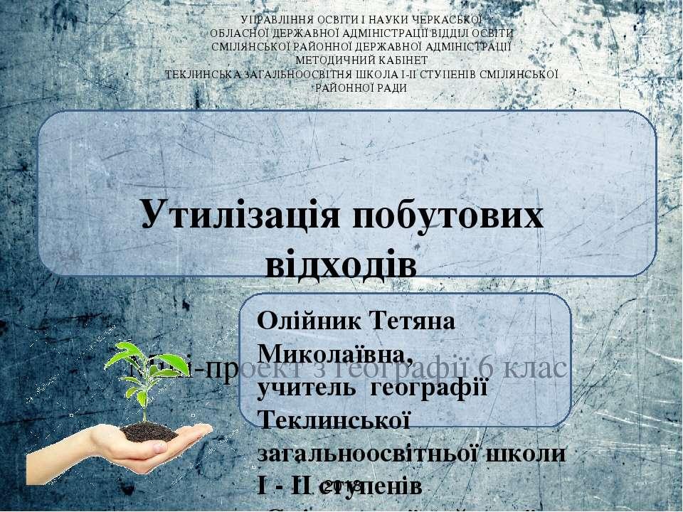 Утилізація побутових відходів Міні-проект з географії 6 клас Олійник Тетяна М...