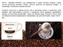 Латте - кавовий коктейль, що складається з однієї частини еспресо і двох част...