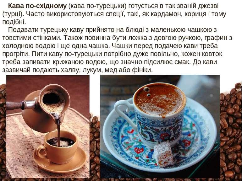 Кава по-східному (кава по-турецьки) готується в так званій джезві (турці). Ча...