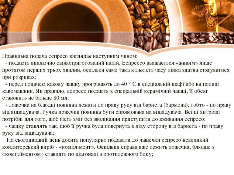 Правильна подача еспресо виглядає наступним чином: - подають виключно свіжопр...