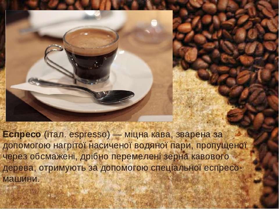 Еспресо (італ. espresso) — міцна кава, зварена за допомогою нагрітої насичено...