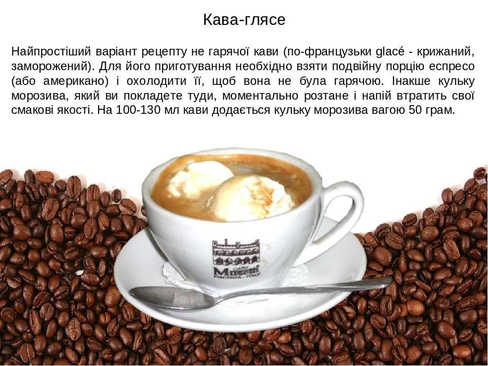 Кава-глясе Найпростіший варіант рецепту не гарячої кави (по-французьки glacé ...