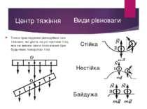 Центр тяжіння Точка прикладання рівнодійних сил тяжіння, які діють на усі час...