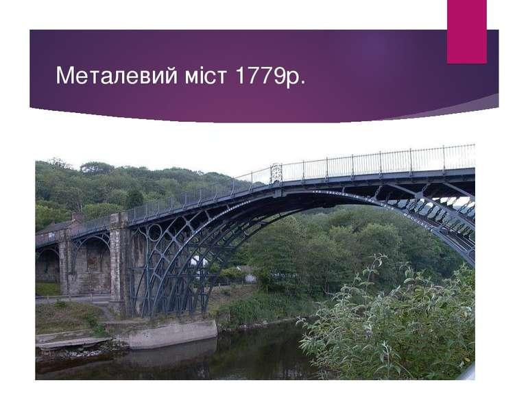 Металевий міст 1779р.