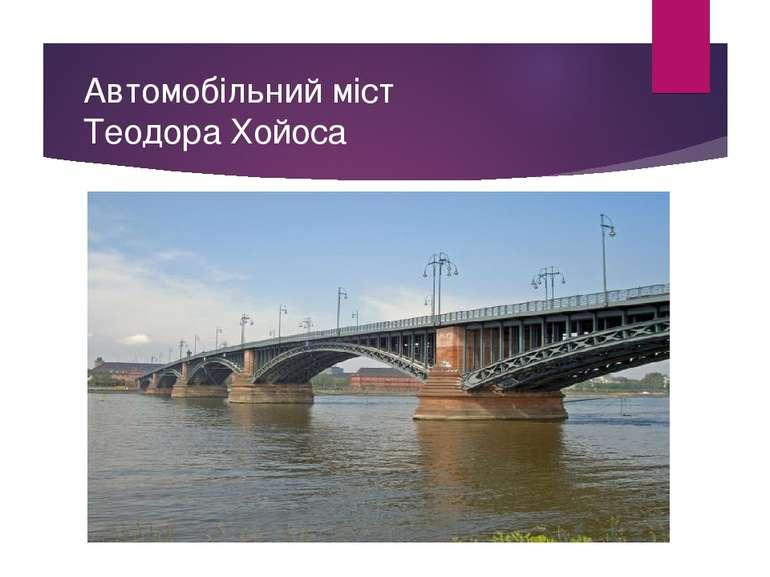 Автомобільний міст Теодора Хойоса
