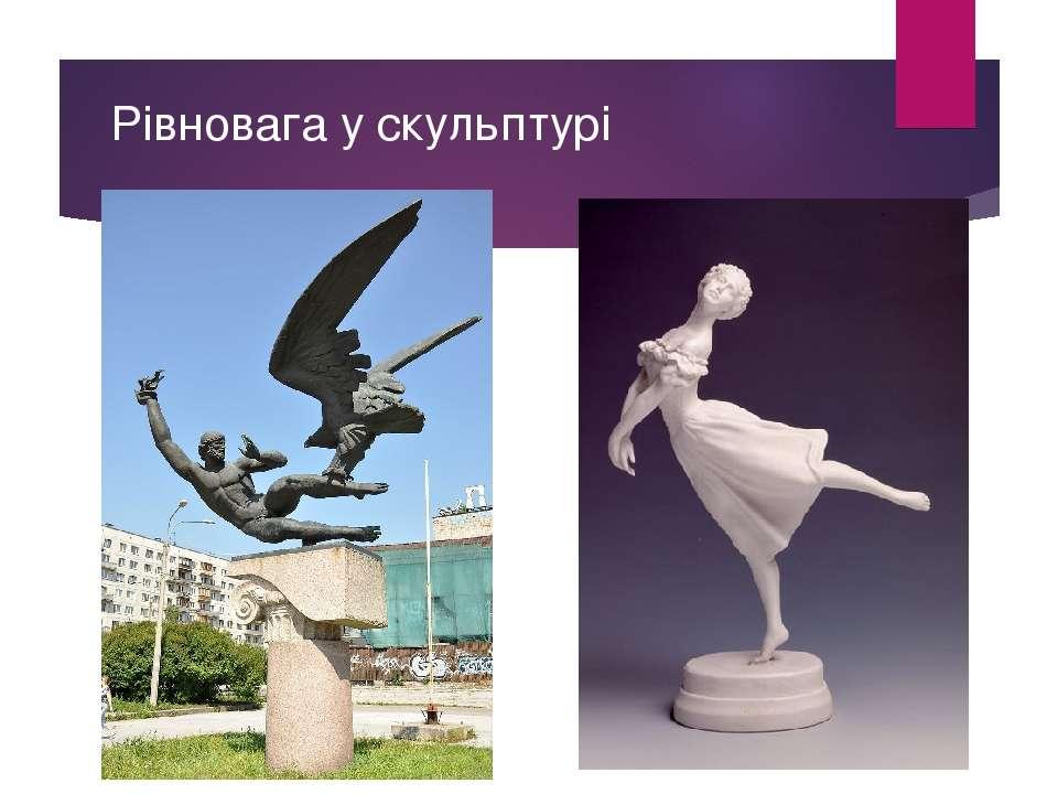 Рівновага у скульптурі