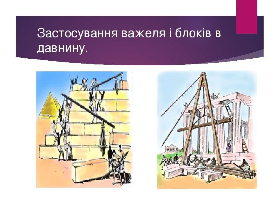 Застосування важеля і блоків в давнину.