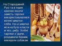 . На Стародавній Русі та в інших країнах інколи замість тарілки використовува...