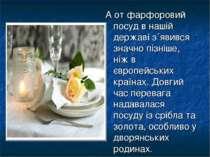 А от фарфоровий посуд в нашій державі з´явився значно пізніше, ніж в європейс...