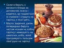 Салати беруть з великого блюда за допомогою ложки і виделки, що подаються із ...