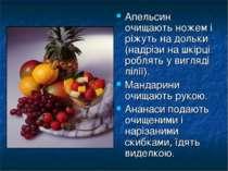 Апельсин очищають ножем і ріжуть на дольки (надрізи на шкірці роблять у вигля...