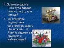 4. За якого царя в Росії було видано книгу етикету для молоді? 5. Як називали...
