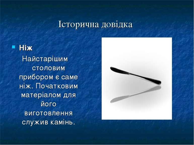 Історична довідка Ніж Найстарішим столовим прибором є саме ніж. Початковим ма...