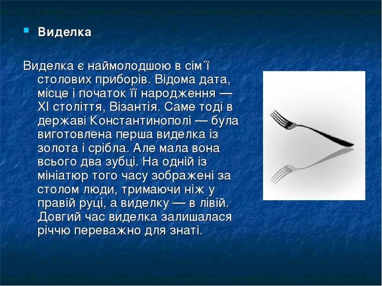 Виделка Виделка є наймолодшою в сім´ї столових приборів. Відома дата, місце і...