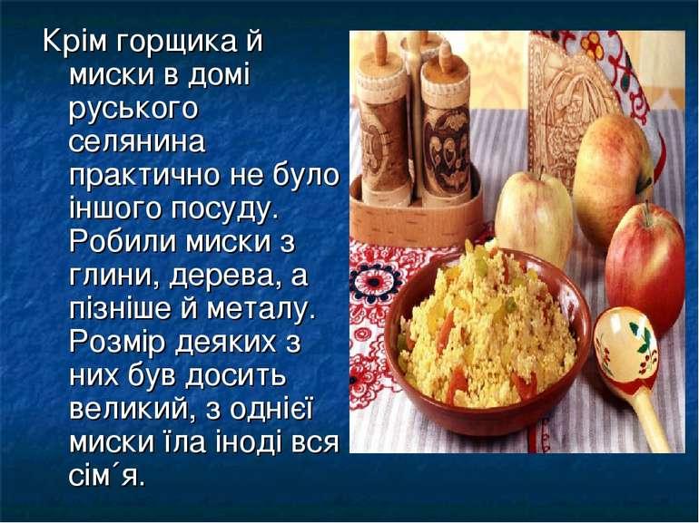 Крім горщика й миски в домі руського селянина практично не було іншого посуду...