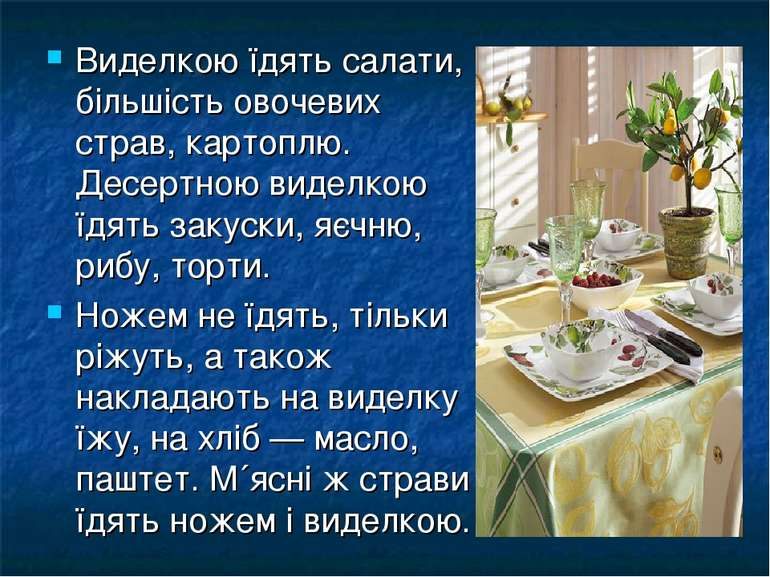 Виделкою їдять салати, більшість овочевих страв, картоплю. Десертною виделкою...