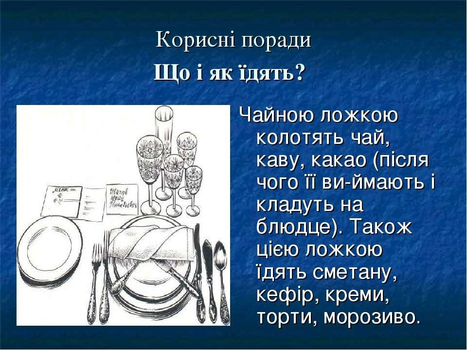 Корисні поради Що і як їдять? Чайною ложкою колотять чай, каву, какао (після ...