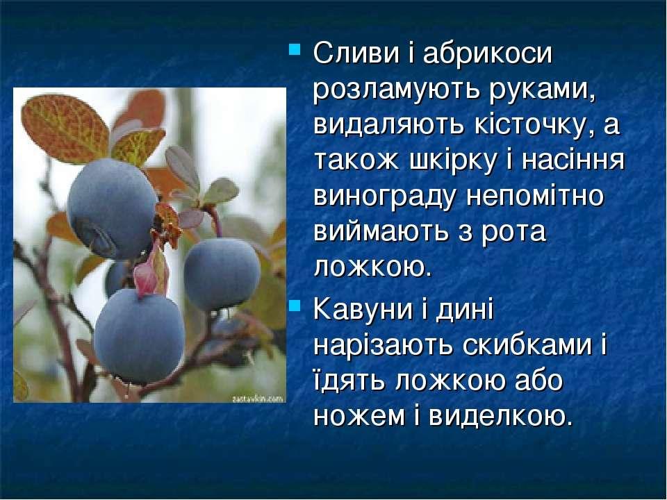 Сливи і абрикоси розламують руками, видаляють кісточку, а також шкірку і насі...