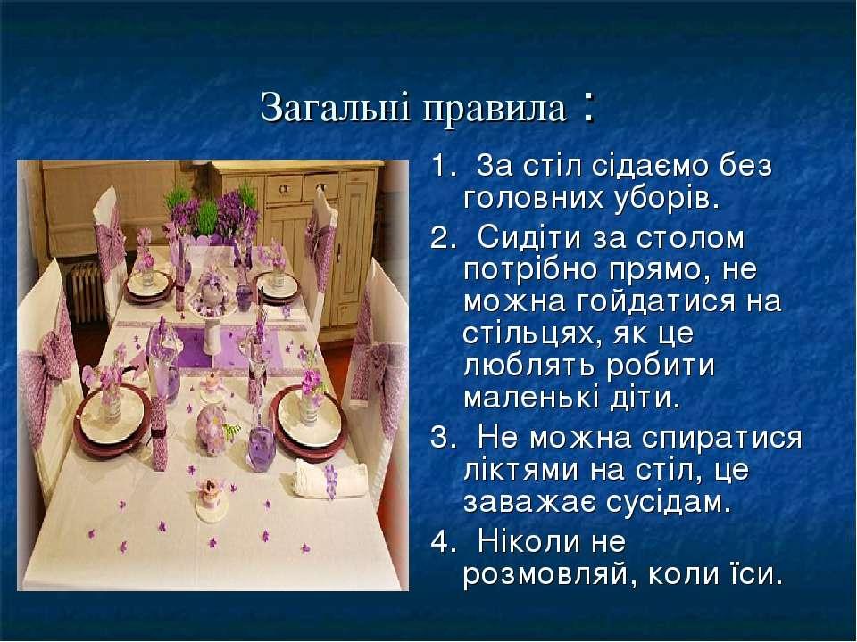 Загальні правила : 1. 3а стіл сідаємо без головних уборів. 2. Сидіти за столо...