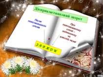 Дієприкметниковий зворот Після пояснюваного слова При пояснюваному слові – за...