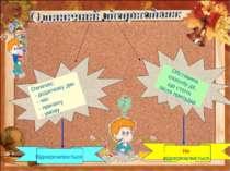 Означає: - додаткову дію - час - причину - умову Відокремлюється Обставина сп...