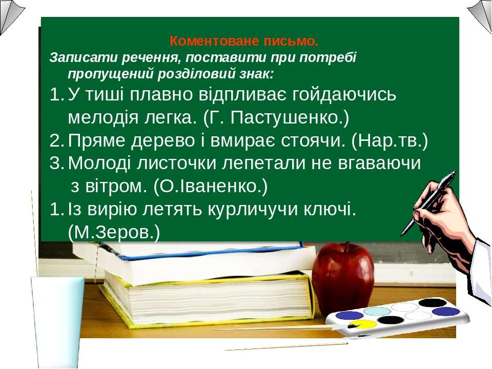 Коментоване письмо. Записати речення, поставити при потребі пропущений розділ...