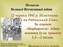 22 червня 1941 р. Німеччина напала на Радянський Союз. За планом «Барбаросса»...