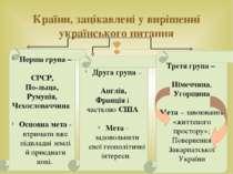 Країни, зацікавлені у вирішенні українського питання Перша група – СРСР, По л...