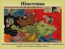 Німеччина «Наступна європейська війна розпочнеться в Україні». Ілюстрація з а...