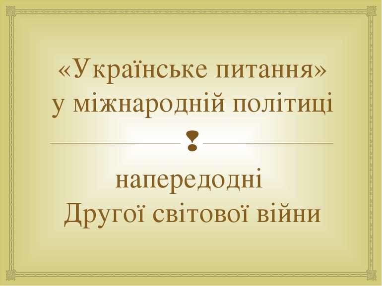 «Українське питання» у міжнародній політиці напередодні Другої світової війни