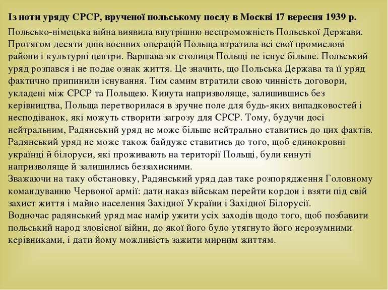 Із ноти уряду СРСР, врученої польському послу в Москві 17 вересня 1939 р. Пол...