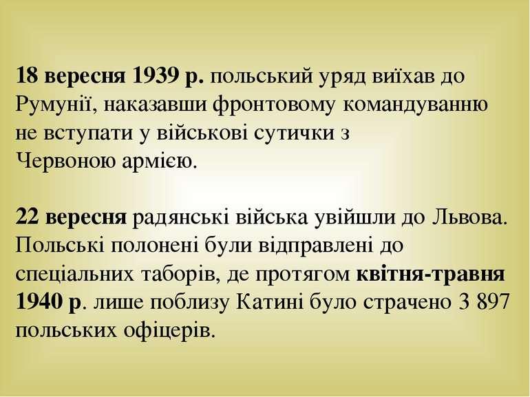 18 вересня 1939 р. польський уряд виїхав до Румунії, наказавши фронтовому ком...