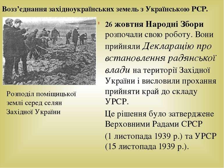 Возз'єднання західноукраїнських земель з Українською РСР. Розподіл поміщицько...