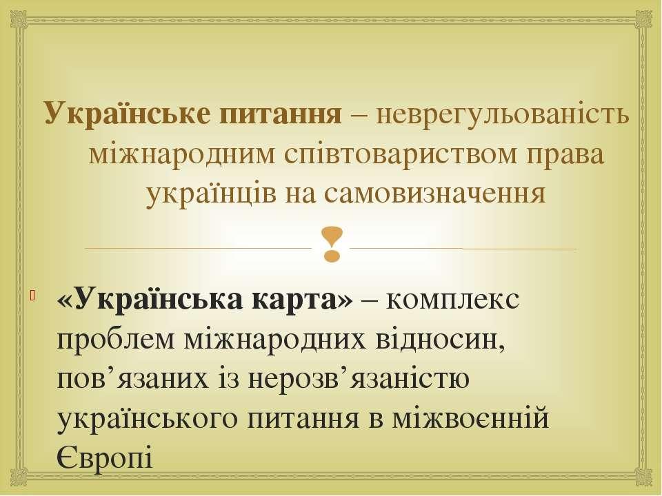 Українське питання – неврегульованість міжнародним співтовариством права укра...
