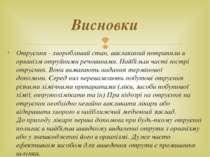 Отруєння - хворобливий стан, викликаний потрапили в організм отруйними речови...