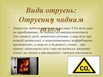Отруєння чадним газом (окис вуглецю СО) можливо на виробництвах, де чадний га...