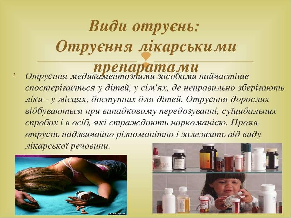 Отруєння медикаментозними засобами найчастіше спостерігається у дітей, у сім'...