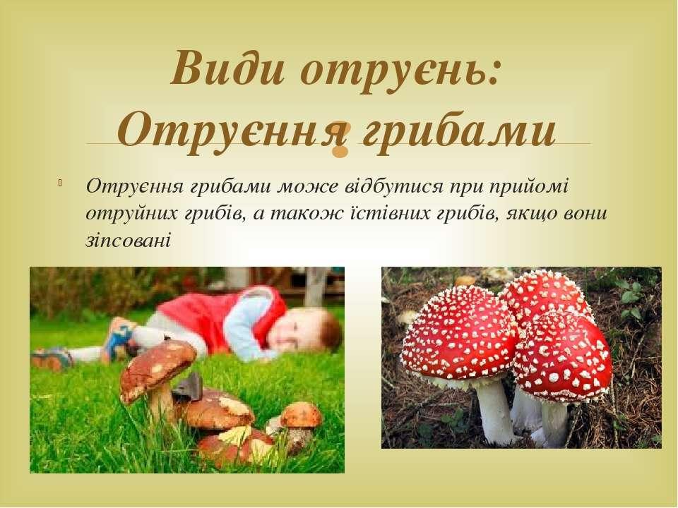 Отруєння грибами може відбутися при прийомі отруйних грибів, а також їстівних...