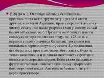 У 28 до н. е. Октавіан зайнявся скасуванням протизаконних актів тріумвірату і...