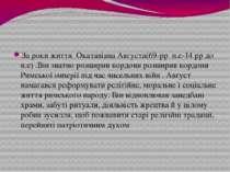 За роки життя Окатавіана Августа(69-рр н.е-14 рр до н.е) .Він знатно розширив...